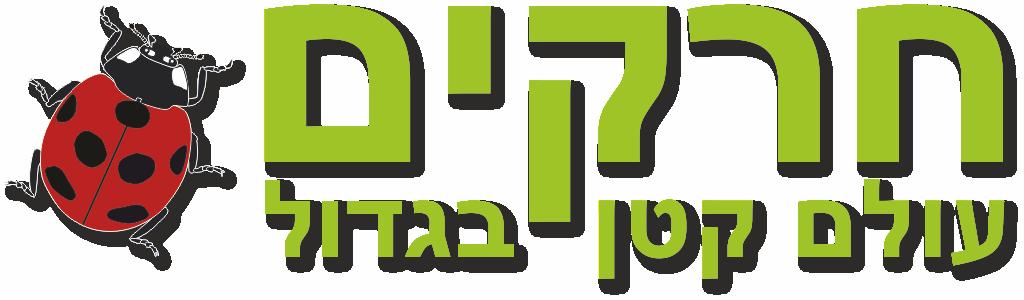 האתר עוסק בפרוקי הרגליים של ישראל, חרקים, עכבשנים ועוד. מאות מאמרים, קטלוג עכבישים בישראל וקטלוג עקרבים בישראל